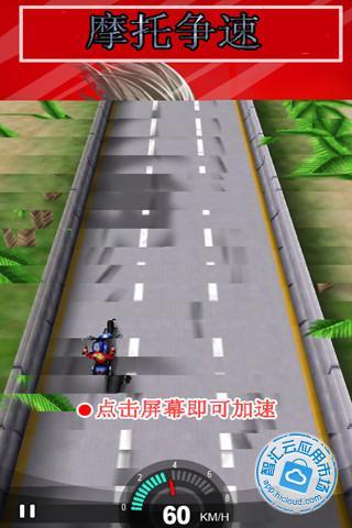摩托争速|玩賽車遊戲App免費|玩APPs
