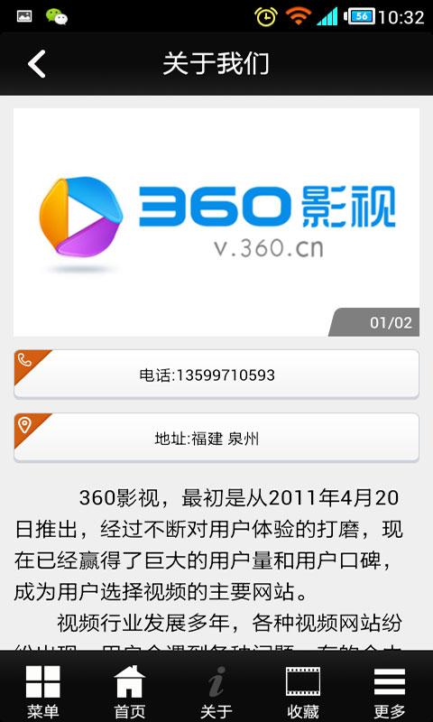 【免費媒體與影片App】360影视-APP點子