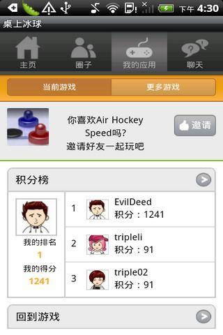 免費下載體育競技APP|桌上冰球 app開箱文|APP開箱王
