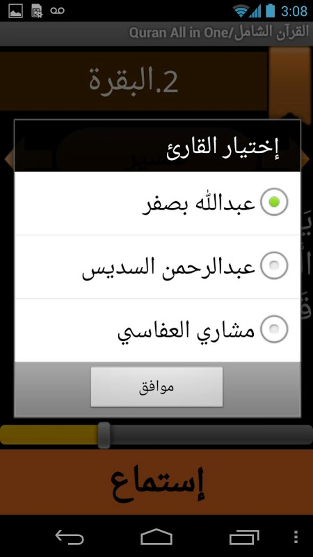 玩工具App|/Quran All in One免費|APP試玩