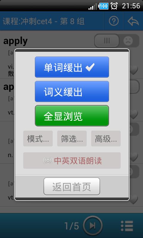 玩免費生產應用APP|下載给力背单词 app不用錢|硬是要APP