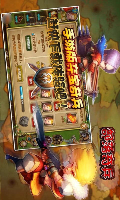 玩角色扮演App|部落奇兵免費|APP試玩