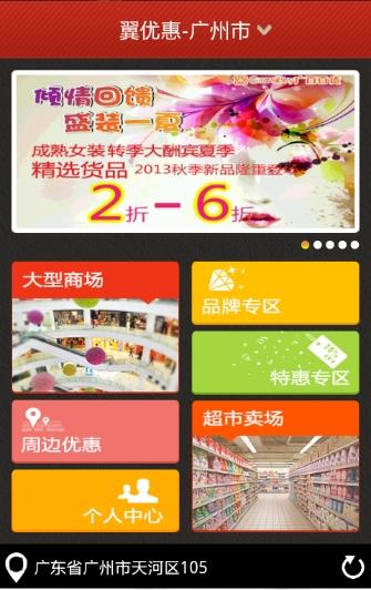天天U惠2.0 app for iPhone - download for iOS from yang zhao