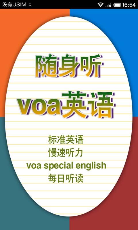 VOA英语
