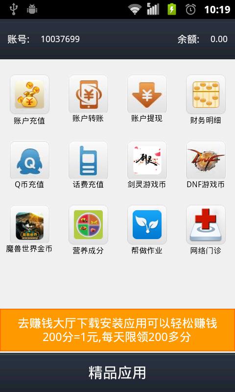 手机赚钱刷QQ币赚话费