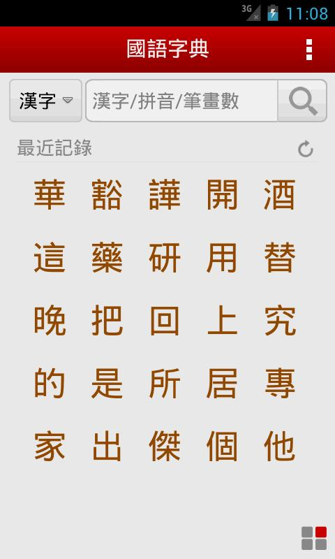 玩生產應用App 國語字典免費 APP試玩