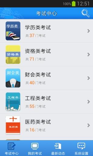 智慧題庫- Android Apps on Google Play