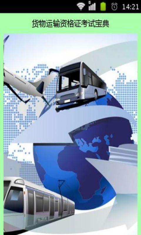 玩免費賽車遊戲APP|下載货物运输资格证考试必过手册 app不用錢|硬是要APP
