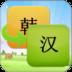 韩语翻译 生產應用 App Store-癮科技App