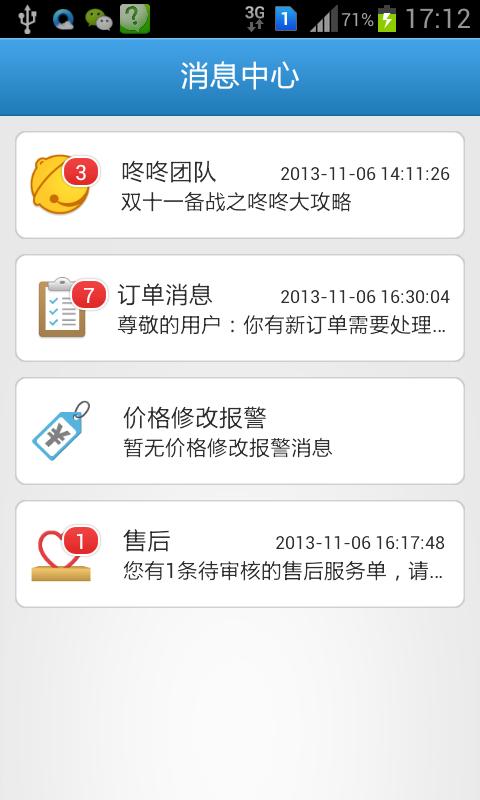 玩免費社交APP|下載京东咚咚 app不用錢|硬是要APP