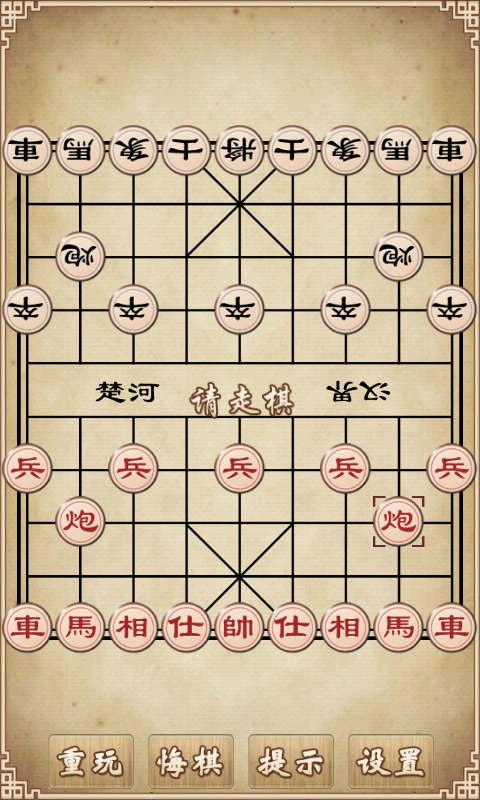 象棋游戏 单机版