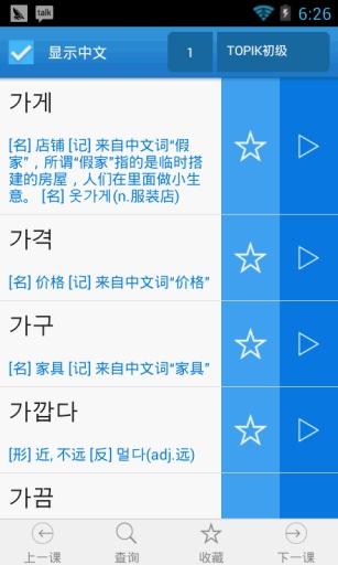 韓語單 天天記