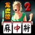 龙虎榜麻将馆 棋類遊戲 LOGO-玩APPs