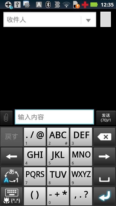 【免費工具App】ATOK日语输入法-APP點子
