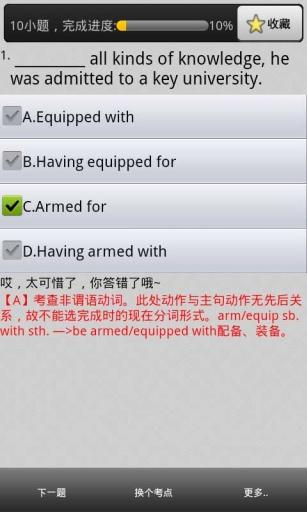 玩免費生產應用APP|下載英语语法词汇练习 app不用錢|硬是要APP