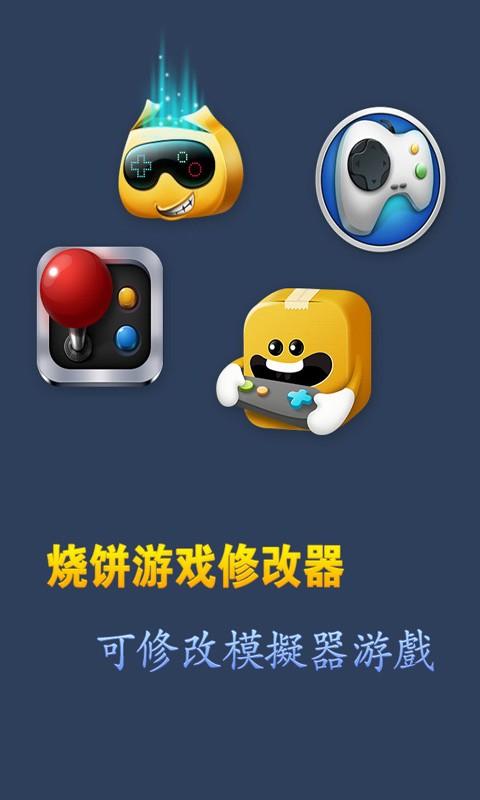 烧饼修改器修改助手 工具 App-愛順發玩APP