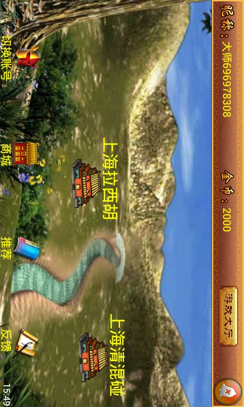 上海麻将 棋類遊戲 App-癮科技App