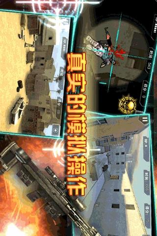【免費動作App】天天狙击-APP點子