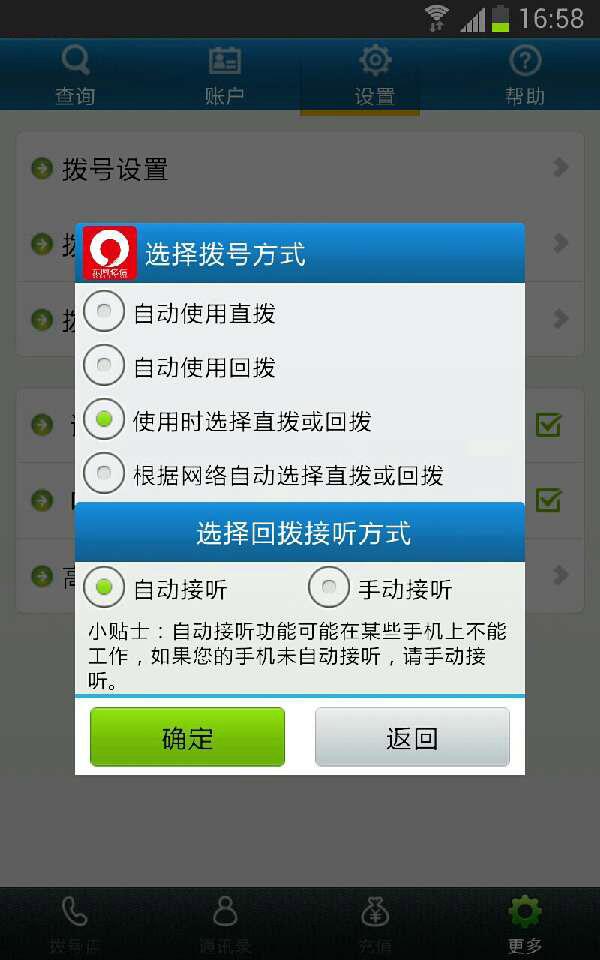 玩社交App|亿信电话免費|APP試玩