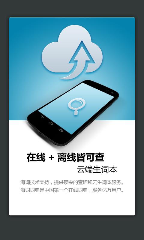 【免費生產應用App】外研社德语词典-APP點子
