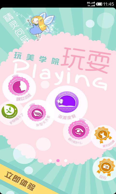 化妆宝典 生活 App-癮科技App