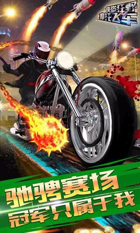 侠盗狂野摩托飞车-应用截图
