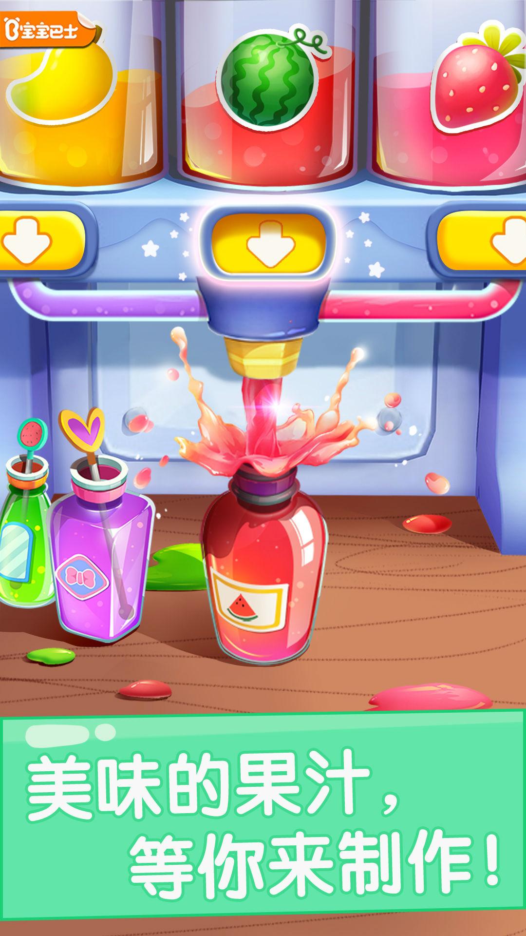 宝宝果汁商店-应用截图