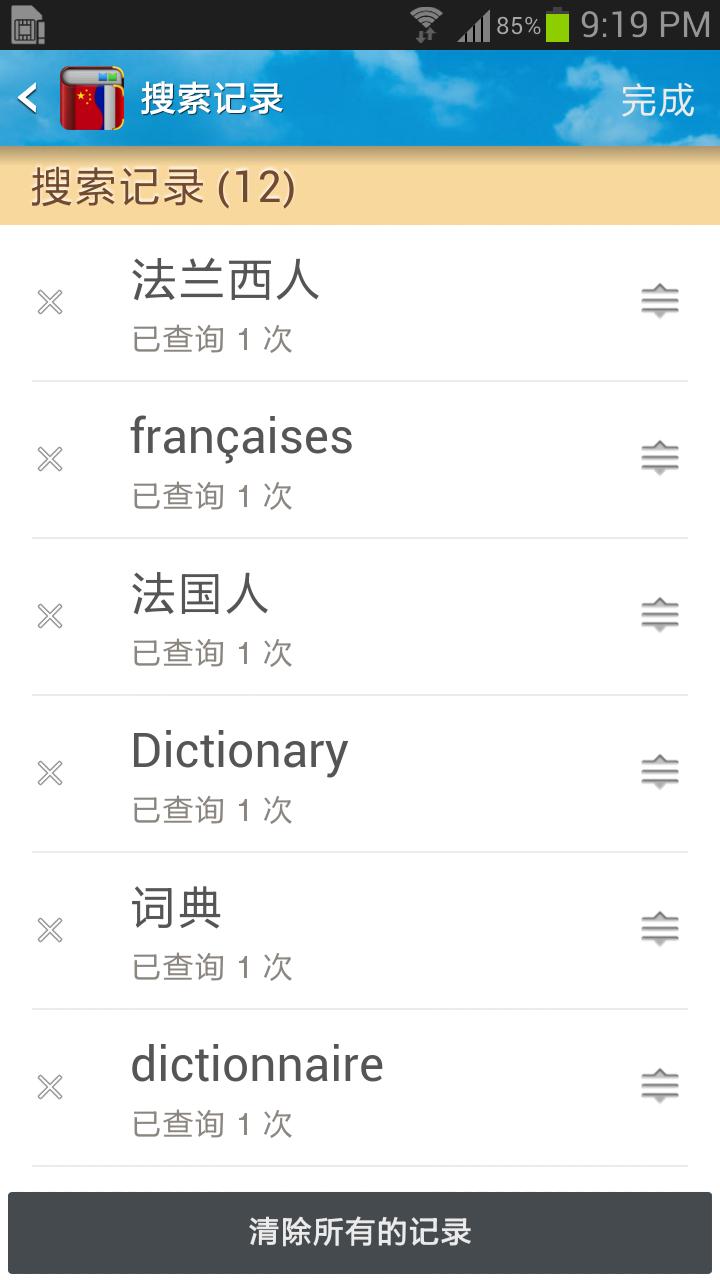 玩免費生產應用APP|下載法汉字典 app不用錢|硬是要APP