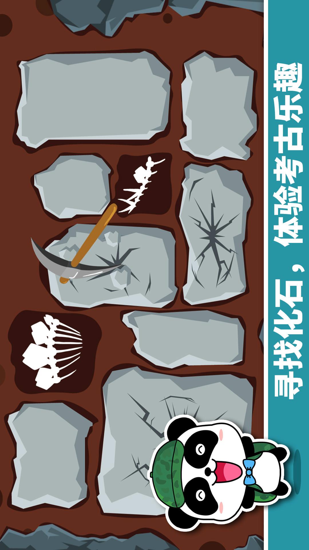宝宝恐龙家园-宝宝巴士-应用截图