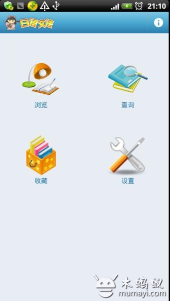 日语文法大全 生產應用 App-癮科技App