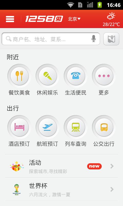玩免費生活APP|下載12580 app不用錢|硬是要APP
