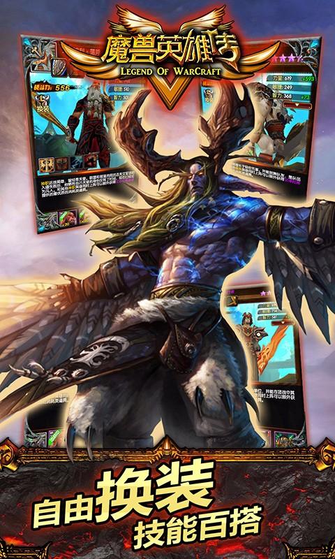 魔兽英雄V传-应用截图