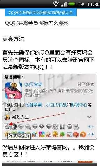 QQ破解会员版精选攻略秘籍大全2013