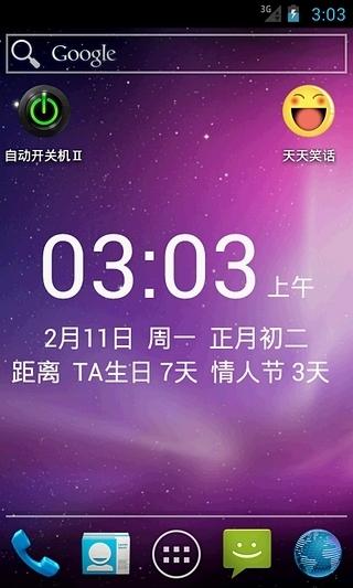 台灣motel app - APP試玩 - 傳說中的挨踢部門