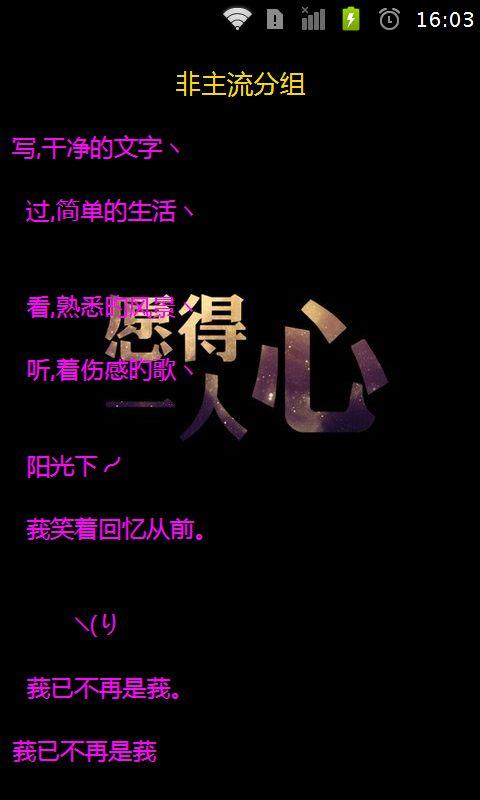 手机QQ分组大全