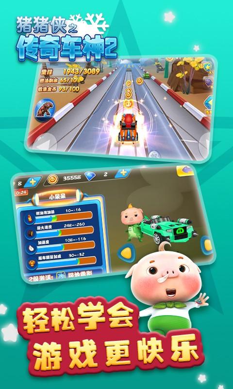 猪猪侠之传奇车神2-应用截图