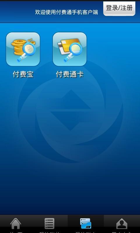 玩財經App|付费通免費|APP試玩