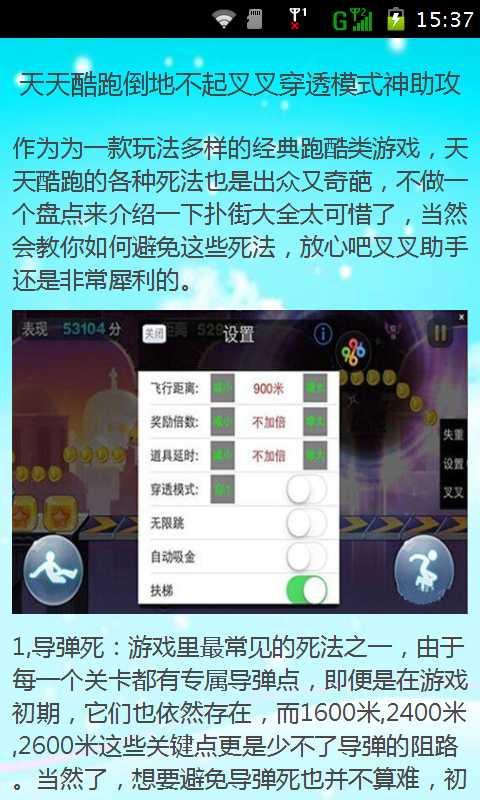 玩模擬App|天天酷跑烧饼外挂免費|APP試玩