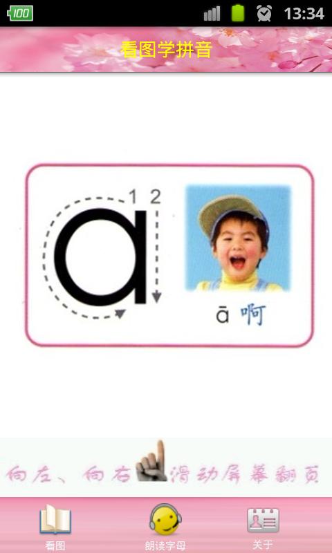 看图学拼音