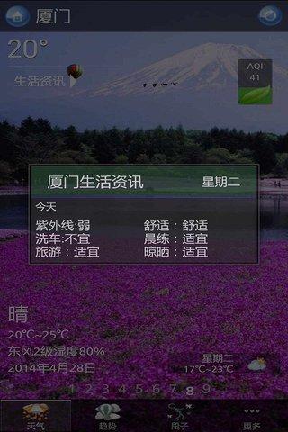 【免費個人化App】嘚色天气-APP點子