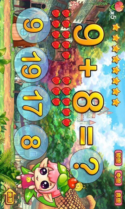 儿童学数学加法游戏