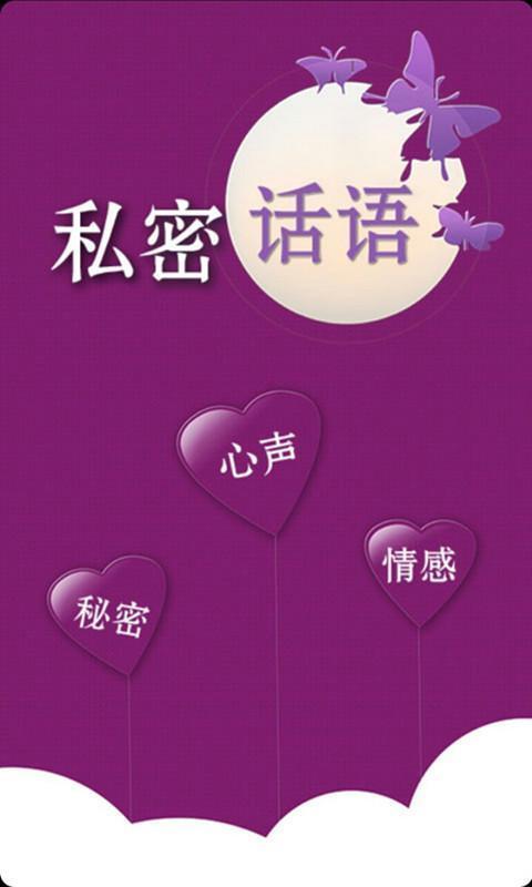 「粤语助手」安卓版免费下载- 豌豆荚