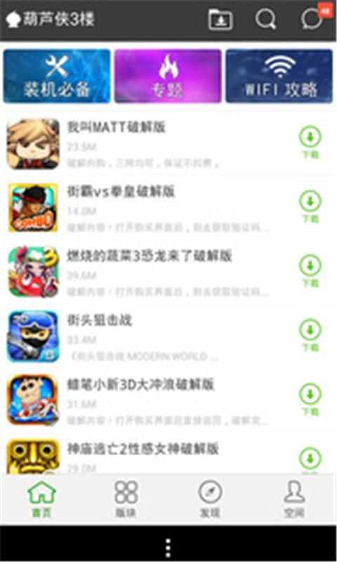 玩免費社交APP|下載葫芦侠三楼 app不用錢|硬是要APP