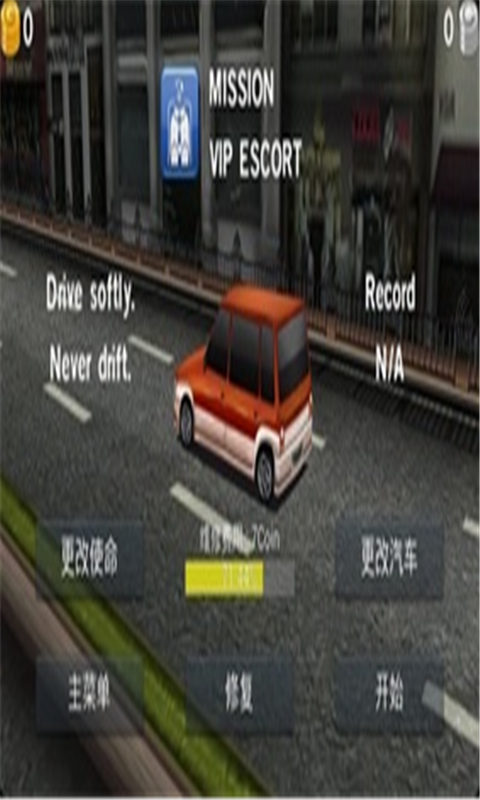 玩免費賽車遊戲APP 下載主驾驶 app不用錢 硬是要APP