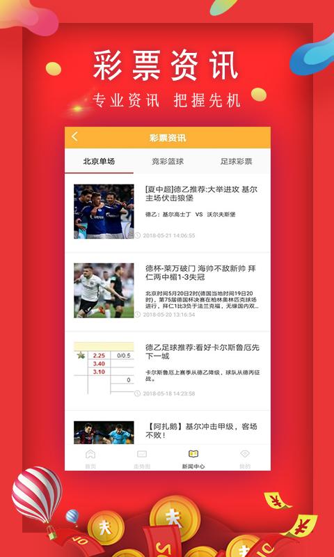世界杯彩票-应用截图