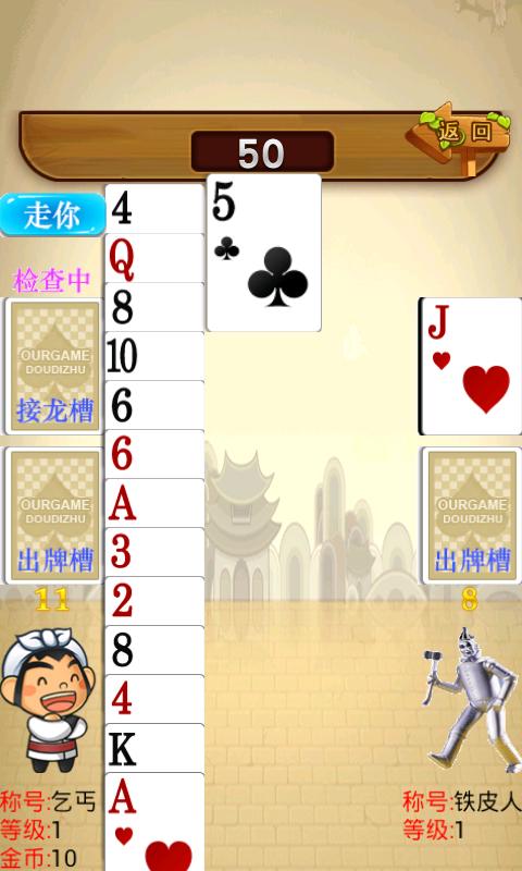 玩免費棋類遊戲APP 下載纸牌屋接龙 app不用錢 硬是要APP