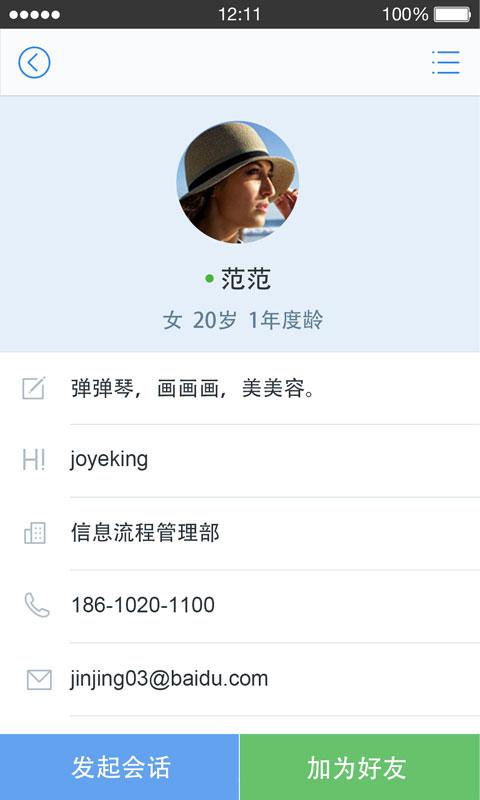 【免費社交App】百度 Hi-APP點子