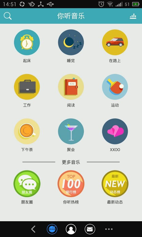 Android 聽音樂必裝的免費App - KKBOX