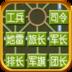 军棋游戏 棋類遊戲 LOGO-玩APPs