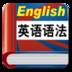 英语语法(特别版) 生產應用 App Store-愛順發玩APP
